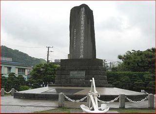 537ぺ記念碑 像なし.JPG